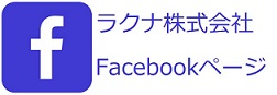 Facebookラクナ株式会社